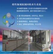 酸性蚀刻液铜回收再生系统old