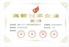 高薪技术企业证书