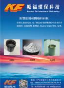 银浆应用相关废料回收