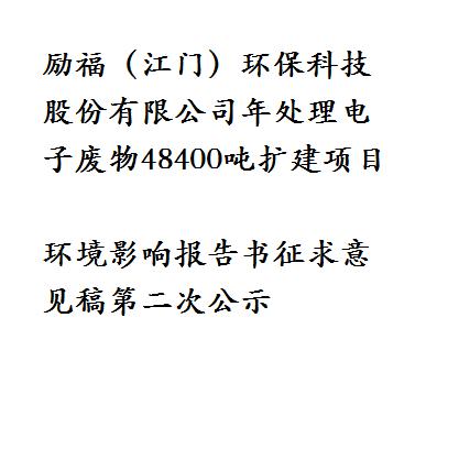 励福(江门)环保科技股份有限公司年处理电子